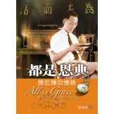 All Is Grace──Memoir of Philip Teng